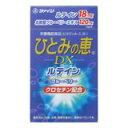 ★特価★【送料無料】ファイン ひとみの恵 DX 60粒