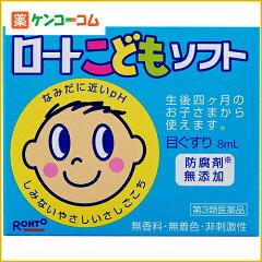 【第3類医薬品】ロートこどもソフト 8ml[ロート 目薬・洗眼剤/目薬/小児用]【あす楽対応】