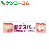 【第3類医薬品】新デスパコーワ 13g[デスパコーワ 口中薬/口内炎/軟膏]