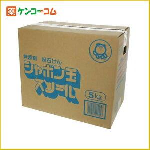 無添加 シャボン玉 スノール(粉石けん) 5kg(無添加石鹸)/シャボン玉石けん/環境洗剤(エコ洗剤) ...