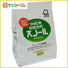シャボン玉 純植物性 スノール 1kg(無添加石鹸)[シャボン玉石けん シャボン玉せっけん 環…