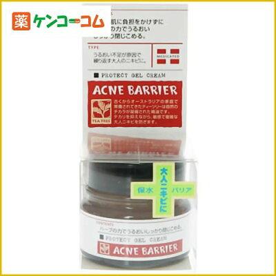 アクネバリア 薬用プロテクト ジェルクリーム33g/アクネバリア/ニキビ(にきび) 薬用クリーム/税...