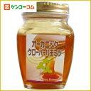 オーガニック ハチミツ 300g/久保養蜂園/クローバーはちみつ/税込2052円以上送料無料オーガニッ...