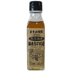 カホク 国産 白ごま油 喜界島産 100g[カホク 白ゴマ油(白ごま油)]