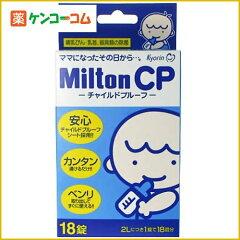 ミルトン CP チャイルドプルーフ 18錠[ミルトン 哺乳瓶洗浄]