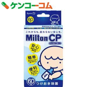 ミルトン CP チャイルドプルー...