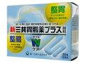 新三共胃腸薬プラス細粒 30包