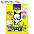 ニオイをとる砂 5L[ケンコーコム ペットキレイ 猫砂・ネコ砂(ベントナイト)]【lis11alp】【li11alp】【lisne_b】【14_k】【あす楽対応】