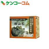 玉川温泉の焼山石[温浴石]【送料無料】