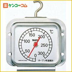 タニタ オーブン用温度計 オーブンサーモ 5493[タニタ 料理用温度計]【あす楽対応】