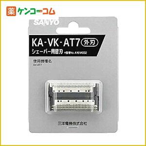 SANYO メンズシェーバー替刃(外刃) KA-VK-AT7/SANYO(三洋電機)/サンヨー電動シェーバー替刃/送...