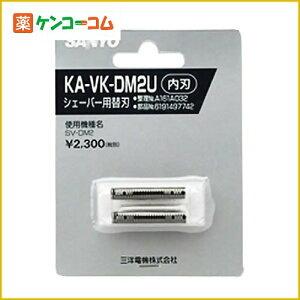 SANYO メンズシェーバー替刃(内刃) KA-VK-DM2U/SANYO(三洋電機)/サンヨー電動シェーバー替刃/送...