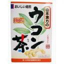 「山本漢方の100%ウコン茶 3g*20袋」煮出しても水出しでも美味しくお飲み頂ける、原料にウコ...
