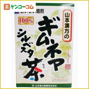 山本漢方 ギムネマシルベスタ茶 100% 3g×20包[ギムネマ茶]【お得なクーポン配布中】