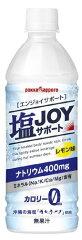 【数量限定特価!】ポッカ サッポロ 塩JOYサポート 495mlx24本 (熱中症対策 水分補…