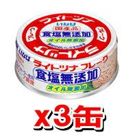 いなば ライトツナフレーク食塩無添加 3缶 (いなば食品 缶詰 ツナ缶)