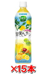 カゴメ 野菜生活100 甘夏&レモンミックス スマートPET 720ml×15本(1ケース)カゴメ 野菜生活1...