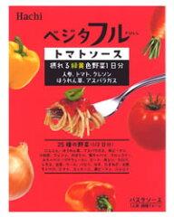 ハチ食品 ベジタフル トマトソース 170gハチ食品 ベジタフル トマトソース 170g (パスタソース)