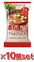 アマノフーズ いつものおみそ汁 赤だし(三つ葉入り)x10個...