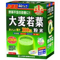 山本漢方製薬大麦若葉粉末100%3g×44包