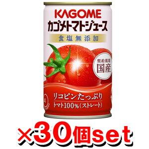 カゴメ トマトジュース 食塩無添加 160g缶x30本◆カゴメ トマトジュース 食塩無添加 160g缶x30...