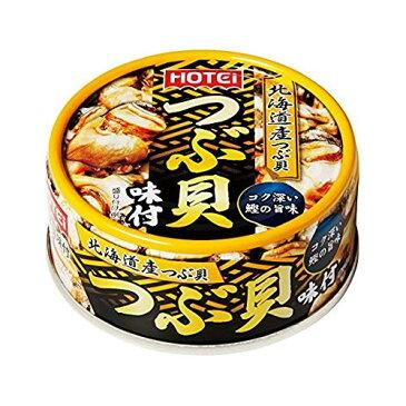 ホテイフーズ つぶ貝味付 90g(おつまみ 缶詰)