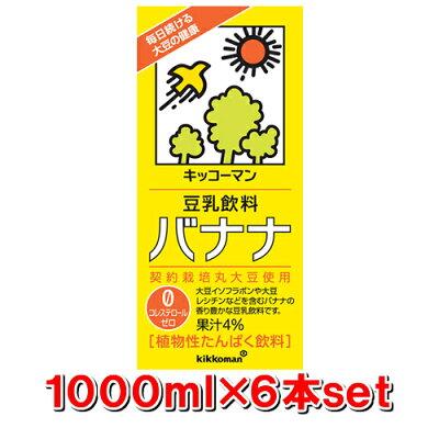 キッコーマン 豆乳飲料 バナナ 1000ml紙パックx6本【キッコーマン 豆乳 豆乳飲料 豆乳…