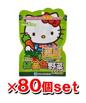 • 憑證分配裡面 ! 10/6 到 1:59 • Hello Kitty 免費蔬菜灑 25 gx 80