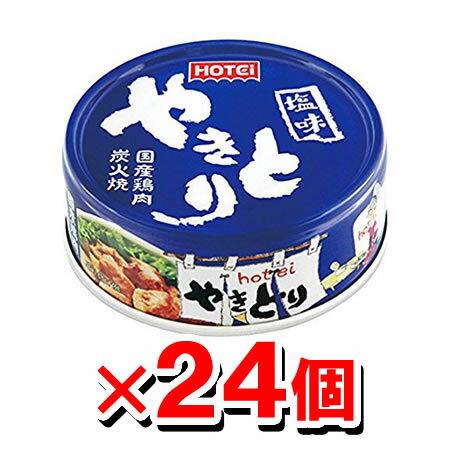 ホテイフーズ やきとり しお味 70gx24個(おつまみ 缶詰)