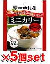 新宿中村屋ミニカリービーフ 100g[5個セット] (レトルト食品 レトルトカレー) - 健康エクスプレス