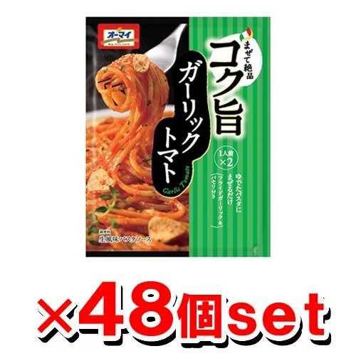 [オーマイ] まぜて絶品 コク旨ガーリックトマト 83.2g x48個セット(パスタソース)