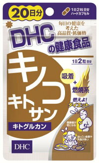 DHC chitoglucan (キトグルカン) 20 minutes.