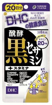 【ゆうパケット配送対象】DHC 醗酵黒セサミン+スタミナ 20日分★(ポスト投函 追跡ありメール便)