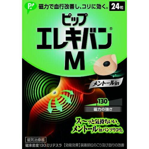 【ゆうメール便!送料80円】ピップ エレキバン M メントール 24粒 肩こり 倍福