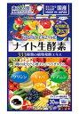 【ゆうパケット配送対象】ナイト生酵素 333種の植物発酵エキス[ミナミヘルシーフーズ](ダイエット