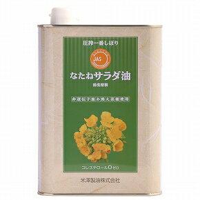 米澤製油 一番しぼり なたねサラダ油 1400g米澤製油 一番しぼり なたねサラダ油 1400g【自然食...