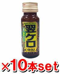 Next KERO COOL fresh-squeezed juice turmeric beverage (Okinawa Prefecture from turmeric 100%) 20ml×10 book (turmeric turmeric (curcuma) turmeric drink turmeric extract turmeric drinking turmeric turmeric extract beverage turmeric) upup7