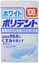 ホワイトポリデント108錠【J】 入れ歯洗浄剤