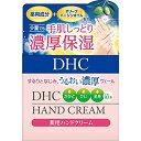 [ディーエイチシー(DHC)]DHC 薬用ハンドクリーム SSL 120g