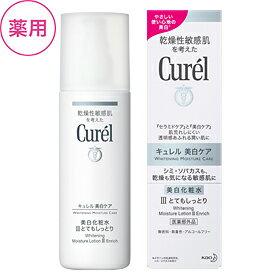 Kao curel beauty white lotion III rich experience 140mlfs3gm