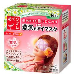 花王めぐりズム 蒸気でホットアイマスク  (めぐリズム、めぐりずむ、メグリズム)