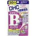 【ゆうパケット配送対象】DHC ビタミンBミックス 20日分 [栄養機能食品](サプリメント サプリ)(ポスト投函 追跡ありメール便)