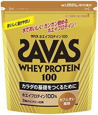 【送料無料/代引き無料】明治ザバス(SAVAS)ホエイプロテイン100カフェオレ味2520g120食分【CZ7373】