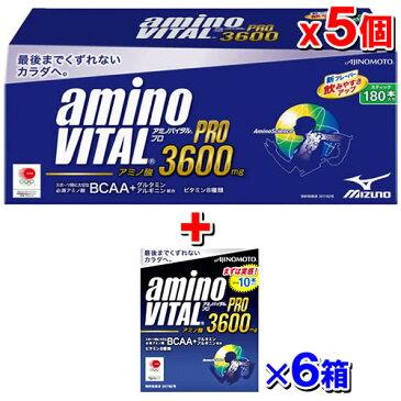 味の素 アミノバイタルプロ3600(4.5g×180袋入)【5個set】[16AM1520]「アミノバイタルプロ10本入(16AM1030)を【6箱】プレゼント」(アミノ酸飲料 BCAA アルギニン ビタミン マルチビタミン スポーツサプリ サプリメント