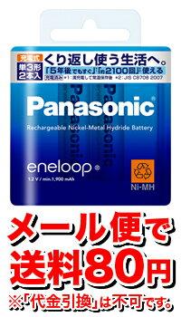 【メール便送料80円】Panasonicパナソニックエネループeneloop単3形2本パック(スタンダードモデル)BK-3MCC/2