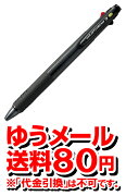 三菱鉛筆 ジェット ストリーム ブラック ボールペン