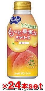 アサヒ もっと果実なバヤリース もも ボトル缶400gx24本アサヒ もっと果実なバヤリース もも ボ...