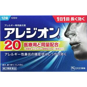【第2類医薬品】エスエス製薬 アレジオン20(12日分)12錠「1日1回長く効く!」[エスエス…