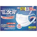 三次元マスク ふつうMサイズ ホワイト (50枚入)マスク幅175mm