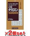 【第2類医薬品】小粒タウロミン 2700錠 【2個set】[興和新薬](コーワ KOWA 鼻水 皮膚……